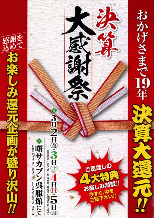 180220_sakabun_01.jpg