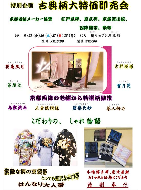 2020-09-17_02_koten.jpg