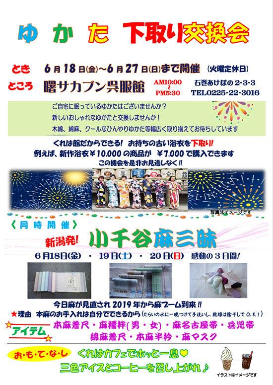 2021-06-09_ev_yukata.jpg